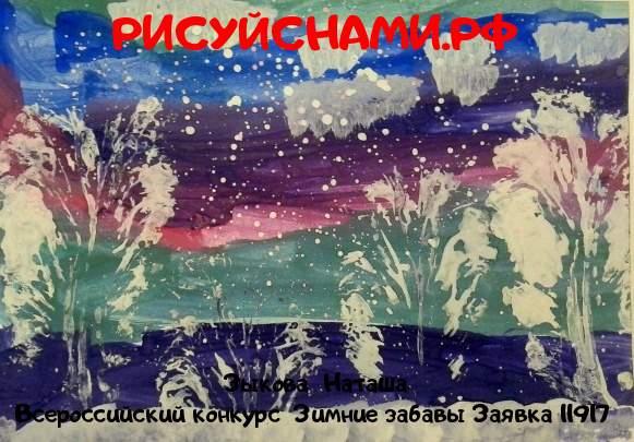 Всероссийский конкурс  Зимние забавы Заявка 11917  творческие конкурсы рисунков для школьников и дошкольников рисуй с нами #тмрисуйснами рисунок и поделка - Зыкова  Наташа