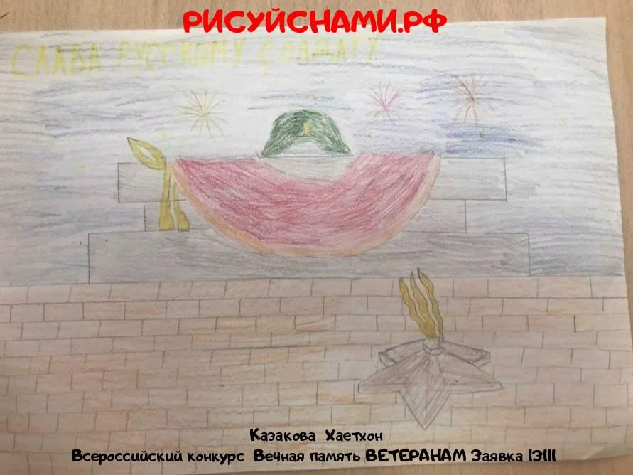 Всероссийский конкурс  Вечная память ВЕТЕРАНАМ Заявка 13111  всероссийский творческий конкурс рисунка для детей школьников и дошкольников (рисунок и поделка) - Казакова  Хаетхон