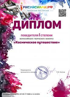 Диплом победителя 1 степени всероссийского  конкурса