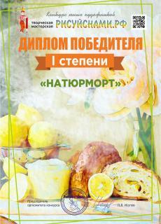 Диплом победителя 1 степени всероссийского  конкурса юных художников НАТЮРМОРТ