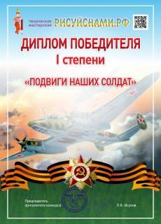 Диплом победителя 1 степени всероссийского творческого конкурса  Подвиги наших солдат