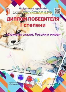 Диплом победителя 1 степени всероссийского онлайн конкурса Сюжеты сказок России и мира