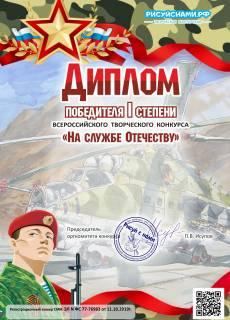 Диплом победителя 1 степени всероссийского онлайн конкурса На службе Отечеству