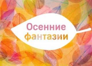 Конкурс Осенние фантазии рисунок логотип карандаш рисуйснами рисуйснами.рф