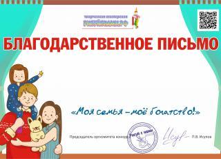 Моя СЕМЬЯ - мое богатство Благодарственное письмо педагогу учителю воспитателю преподавателю всероссийского конкурса