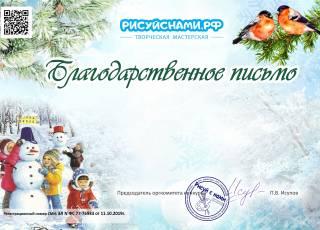 Благодарственное письмо педагогу учителю воспитателю преподавателю всероссийского конкурса Зимние забавы