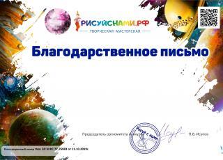 Благодарственное письмо педагогу учителю воспитателю преподавателю всероссийского конкурса