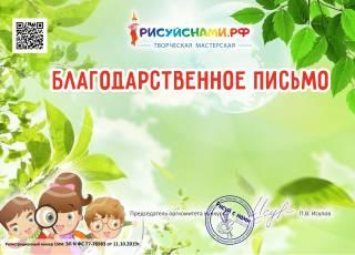 Благодарственное письмо педагогу учителю воспитателю преподавателю всероссийского конкурса Юный эколог