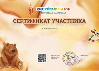 Сертификат участника Заказать