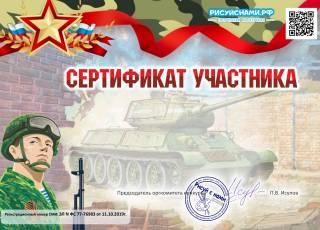 Сертификат участника всероссийского онлайн конкурса На службе Отечеству