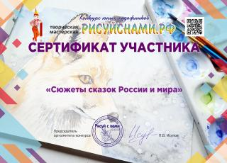 Сертификат участника всероссийского онлайн конкурса Сюжеты сказок России и мира Рисуй с нами Рисуйснами