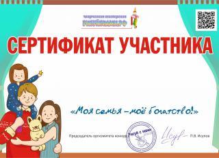 Моя СЕМЬЯ - мое богатство сертификат участника всероссийского творческого конкурса Моя СЕМЬЯ - мое богатство