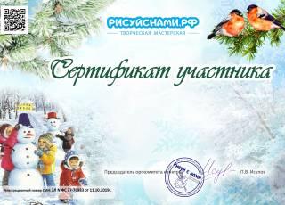 Сертификат участника Конкурс Зимние забавы