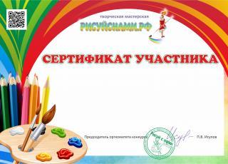 Приключения на каникулах - сертификат участника всероссийского творческого конкурса Рисуй с нами Рисуйснами